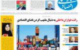 روزنامه ۲۴ بهمن۹۸