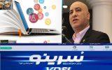 فعال شدن پورت VDSL (سُرینو) در تهران و قم