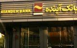 ارائه خدمت صندوق امانات در بانک آینده