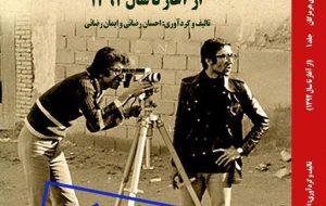کتاب تاریخچه سینمای هرمزگان منتشر شد