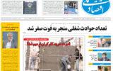 روزنامه ۲۰ خرداد۹۹