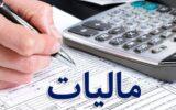 ابلاغ الکترونیکی اوراق مالیاتی