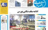 روزنامه ۱۲ تیر۹۹