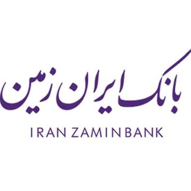 امضای تفاهم نامه همکاری مرکز نوآوری بانک ایران زمین و سازمان فناوری اطلاعات ایران