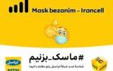 ماسک بزنیم»؛ شناسۀ جدید شبکۀ ایرانسل برای مقابله با کرونا