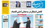 روزنامه ۲۴ تیر ۹۹