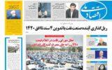 روزنامه ۲۵ تیر ۹۹