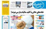 روزنامه ۸ مرداد ۹۹
