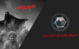 آغاز نمایشگاه مجازی سوگواره محرم ایران زمین