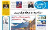 روزنامه ۵ شهریور ۹۹