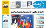 روزنامه ۱۲ مرداد ۹۹