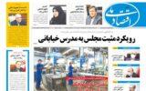 روزنامه ۲۱ مرداد ۹۹
