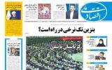 روزنامه ۲۳ مرداد ۹۹