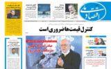 روزنامه ۱۴ مرداد ۹۹