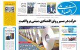 روزنامه ۱۳ مرداد ۹۹