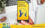 ایرانسل خدمات ارتباط با مشتریان ویژۀ ناشنوایان ارائه میدهد