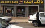 پرداخت ۲۰۸۳ فقره تسهیلات حمایتی بانک آینده