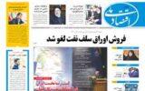 روزنامه ۲۵ شهریور ۹۹