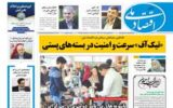 روزنامه ۲۹ شهریور ۹۹