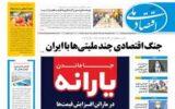 روزنامه ۳ مهر ۹۹