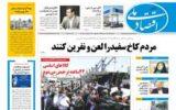 روزنامه ۶ مهر ۹۹