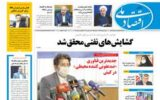 روزنامه ۷ مهر ۹۹