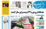 روزنامه ۸ مهر ۹۹