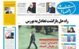 روزنامه ۹ مهر ۹۹