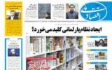 روزنامه ۱۷ شهریور ۹۹