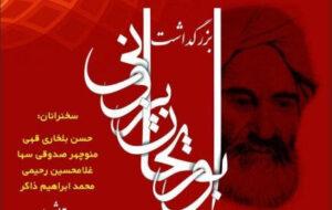 نشست مجازی «روز بزرگداشت ابوریحان بیرونی»