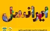 هدایای ویژۀ ایرانسل به مناسبت چهاردهمین سالروز راهاندازی شبکۀ تلفنهمراه ایرانسل