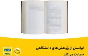 حمایت ایرانسل از پژوهشهای دانشگاهی