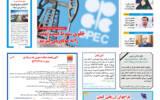 روزنامه ۳۰ مهر ۹۹