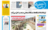 روزنامه ۱۵ مهر ۹۹