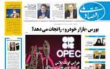 روزنامه ۲۷ مهر ۹۹