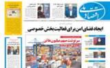 روزنامه ۲۹ مهر ۹۹