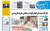 روزنامه ۱ آبان ۹۹