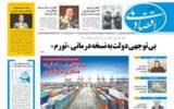 روزنامه ۶ آبان ۹۹
