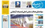 روزنامه ۷ آبان ۹۹