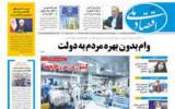 روزنامه ۸ آبان ۹۹