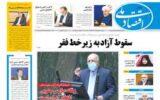 روزنامه ۱۰ مهر ۹۹