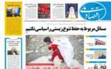 روزنامه ۲۲ مهر ۹۹