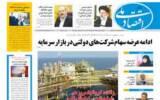 روزنامه ۲۳ مهر ۹۹
