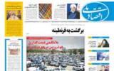 روزنامه ۲۴ مهر ۹۹