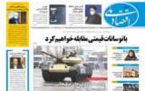 روزنامه ۲۸ مهر ۹۹