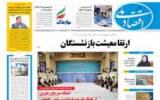 روزنامه ۵ آبان ۹۹