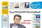 روزنامه ۱۹ مهر ۹۹