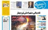 روزنامه ۲۱ مهر ۹۹