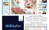 روزنامه ۱۰آذر ۹۹