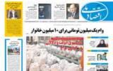 روزنامه ۲ آذر ۹۹